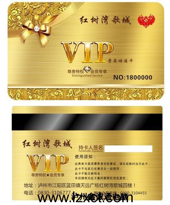 红树湾KTV歌城VIP会员卡