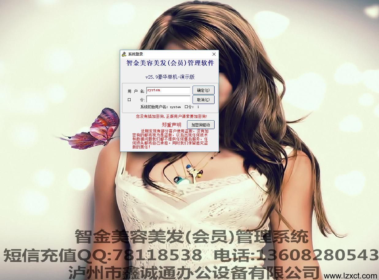 智金美容美发会员软件