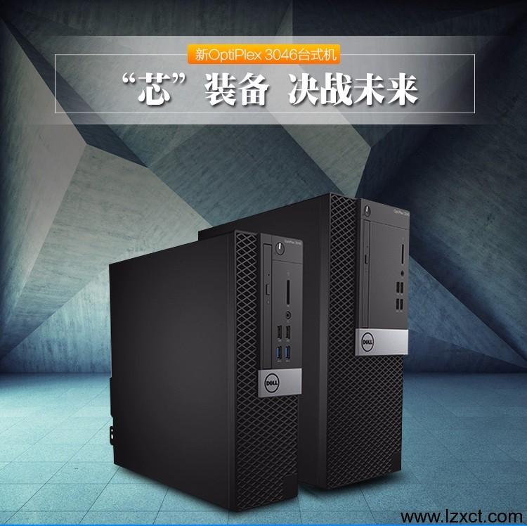 戴尔台式电脑3046MT