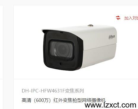 DH-IPC-HFW4631F变焦系列 高清(600万)红外变焦枪型网络摄像机