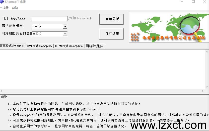 网站Sitemap生成器