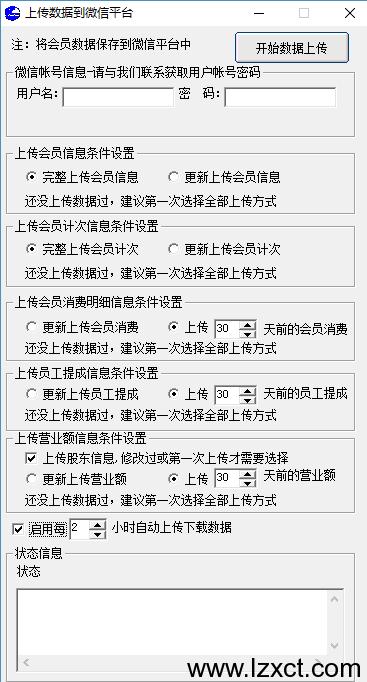 泸州智金美容美发会员软件-微信平台功能界面