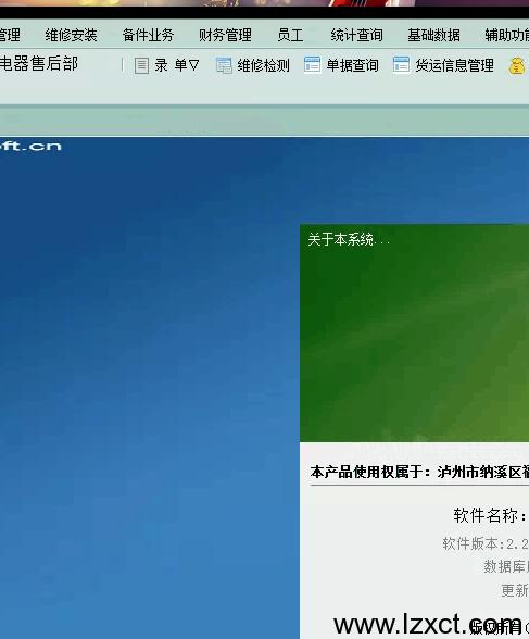维修管理之星网络版V2.28