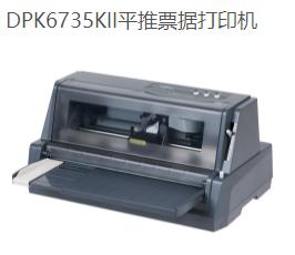 DPK6735KII平推票据打印机