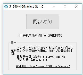 timesync操作系统时间自动同步软件