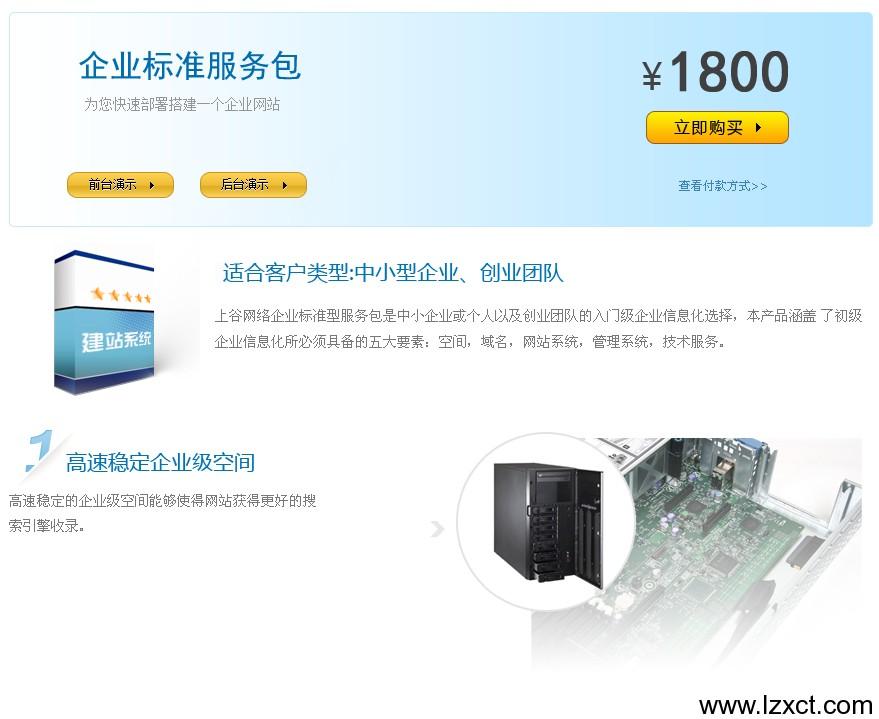 网站建设标准服务包