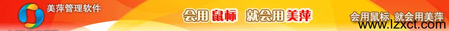 美萍行业管理软件