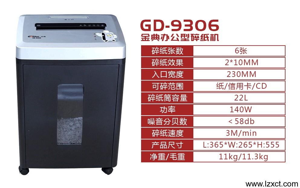 金典碎纸机 GD-9306