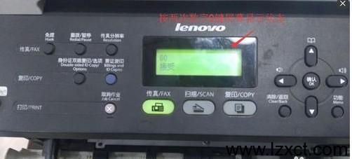 联想M7450F打印机清零