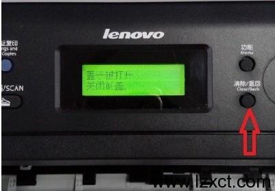 联想M7400打印机加粉步骤