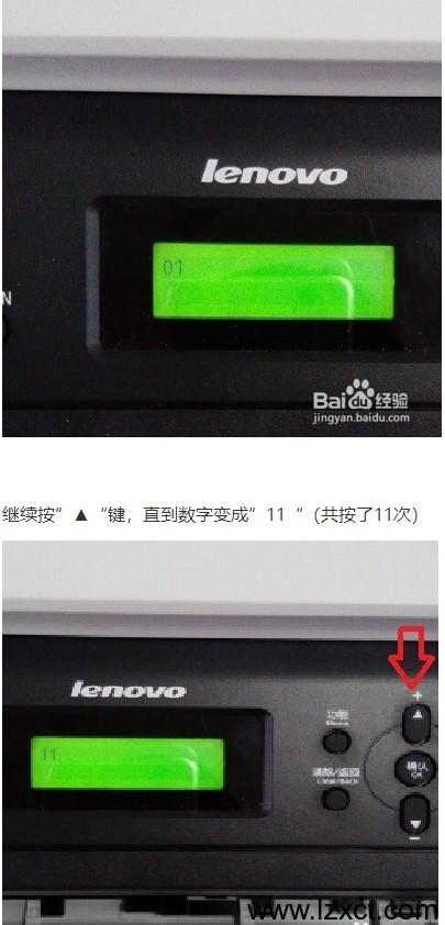 联想M7400打印机加粉清零