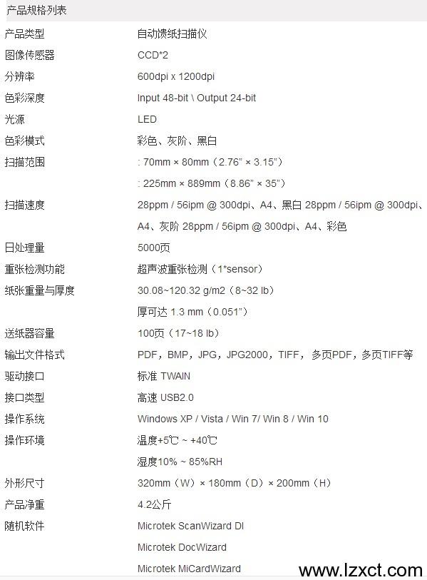 中晶3125S扫描仪-产品规格与技术参数