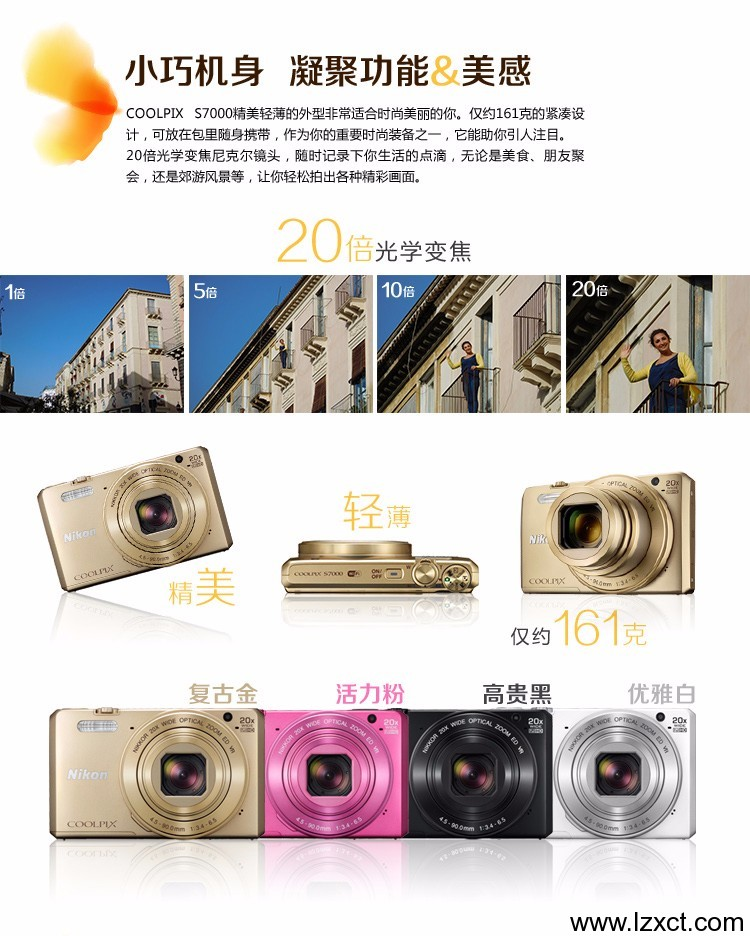 尼康 S7000 数码照相机