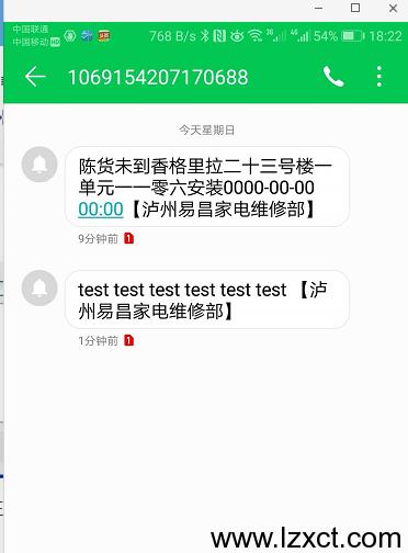 短信功能也正常启用