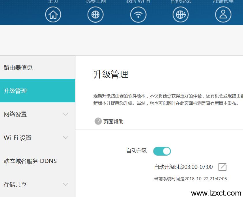 荣耀路由器PRO固件自动升级功能界面
