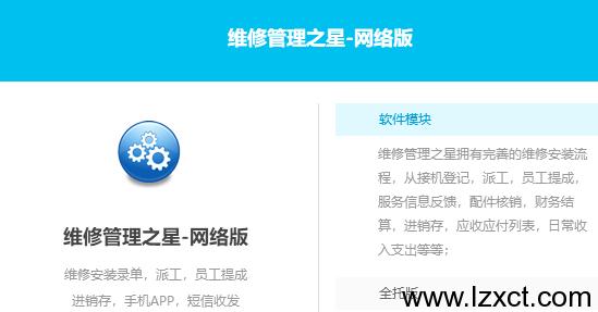创新软件-维修管理之星网络版