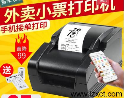 佳博GP-58MBIII热敏打印机