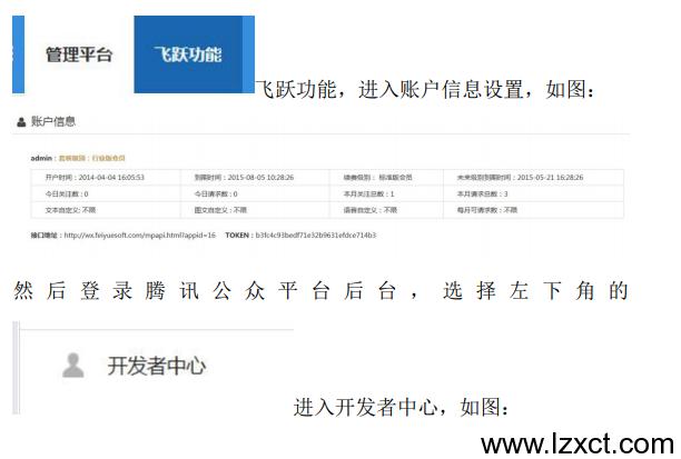泸州智金软件微信平台与软件设置说明(2019版)