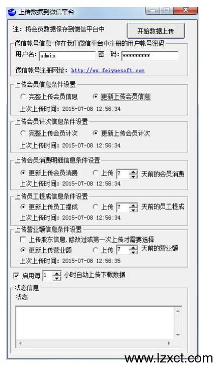 泸州智金软件微信平台与软件设置说明
